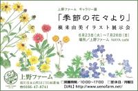 上野ファーム様0623-2.jpg