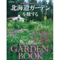 北海道ガーデンを旅する.jpg