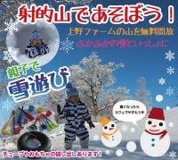 雪遊び7.jpg